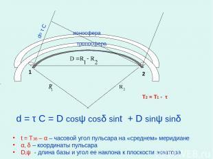 t = TЗВ – α – часовой угол пульсара на «среднем» меридиане α, δ – координаты пул