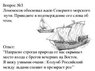 Вопрос №3 Ломоносов обосновал идею Северного морского пути. Приведите в подтверж