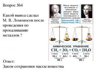 Вопрос №4 Какой вывод сделал М. В. Ломоносов после проведения по прокаливанию ме