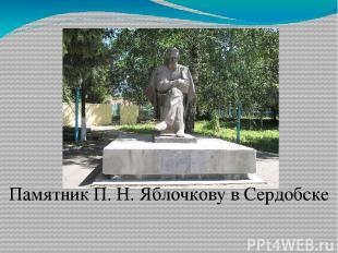 Памятник П. Н. Яблочкову в Сердобске