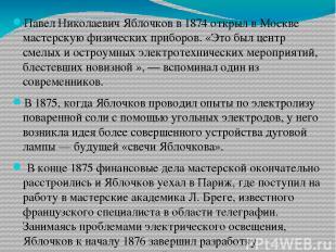 Павел Николаевич Яблочков в 1874 открыл в Москве мастерскую физических приборов.