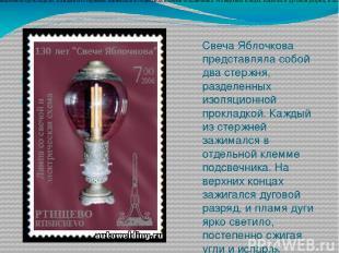 Свеча Яблочкова представляла собой два стержня, разделенных изоляционной проклад