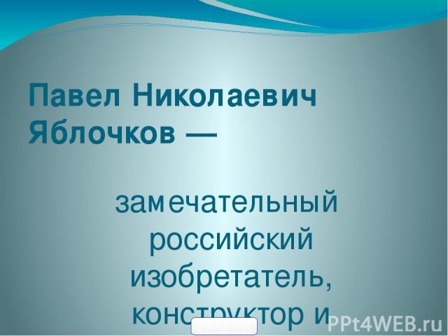 Павел Николаевич Яблочков — замечательный российский изобретатель, конструктор и учёный (1847-1894) 900igr.net
