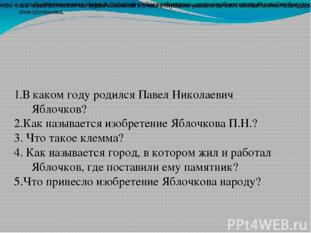 Павел Николаевич умер в Саратове от болезни сердца, когда ему было всего 47 лет. Говорят, последними его словами были: «Трудно было там, да нелегко и здесь». Мог ли думать бедный, забытый всеми изобретатель, слава которого отгорела так же быстро, ка…