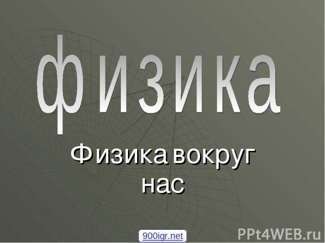 Физика вокруг нас 900igr.net