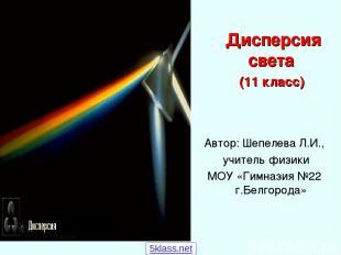 Дисперсия света (11 класс) Автор: Шепелева Л.И., учитель физики МОУ «Гимназия №2
