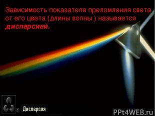Зависимость показателя преломления света от его цвета (длины волны ) называется
