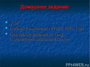 Домашнее задание: § 66 Учебник Рымкевича. №1081, 1083, 1084 Творческое задание н