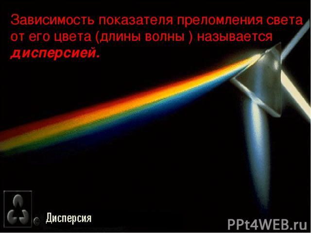 Зависимость показателя преломления света от его цвета (длины волны ) называется дисперсией.