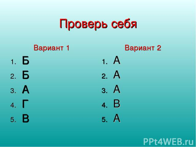 Проверь себя Вариант 1 Б Б А Г В Вариант 2 А А А В А