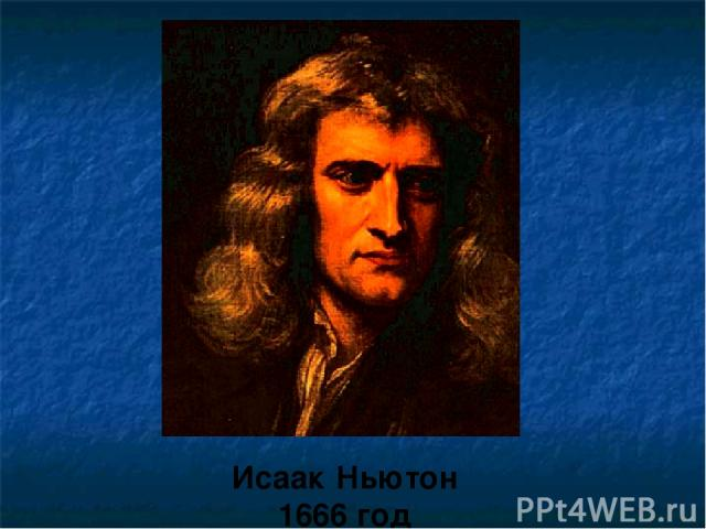 Исаак Ньютон 1666 год