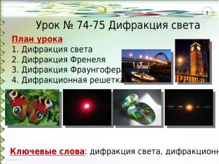 План урока 1. Дифракция света 2. Дифракция Френеля 3. Дифракция Фраунгофера 4. Д