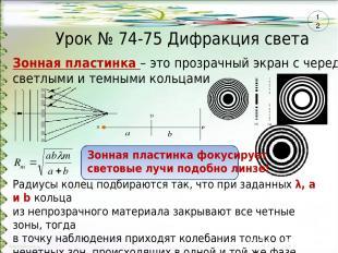 Урок № 74-75 Дифракция света Зонная пластинка – это прозрачный экран с чередующи