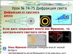 Урок № 74-75 Дифракция света Дифракция от круглого диска Если диск закрывает мно