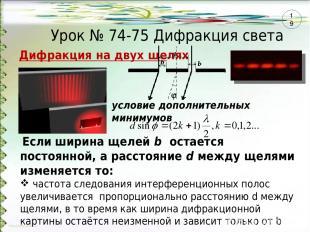 Урок № 74-75 Дифракция света Если ширина щелей b остается постоянной, а расстоян