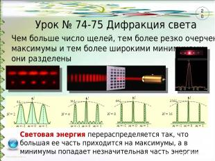 Урок № 74-75 Дифракция света Чем больше число щелей, тем более резко очерчены ма