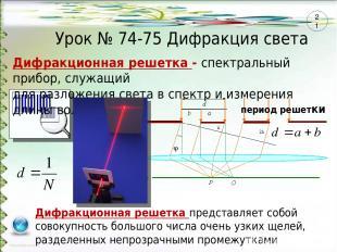 Урок № 74-75 Дифракция света Дифракционная решетка - спектральный прибор, служащ
