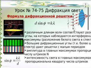 Урок № 74-75 Дифракция света Формула дифракционной решетки различным длинам волн