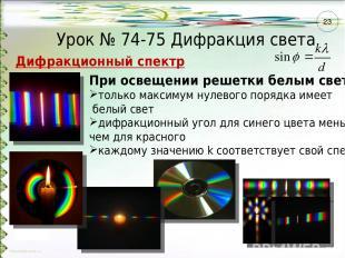 Урок № 74-75 Дифракция света Дифракционный спектр При освещении решетки белым св