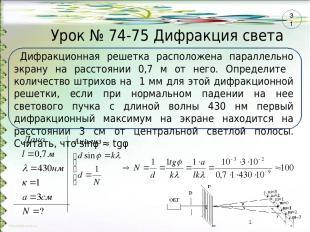 Урок № 74-75 Дифракция света Дифракционная решетка расположена параллельно экран