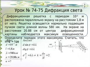 Урок № 74-75 Дифракция света Дифракционная решетка с периодом 10-5 м расположена