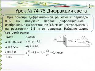 Урок № 74-75 Дифракция света При помощи дифракционной решетки с периодом 0,02 мм