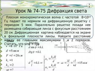 Урок № 74-75 Дифракция света Плоская монохроматическая волна с частотой 8•1014 Г