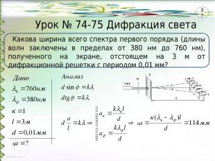 Урок № 74-75 Дифракция света Какова ширина всего спектра первого порядка (длины