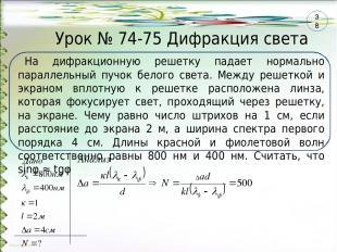 Урок № 74-75 Дифракция света На дифракционную решетку падает нормально параллель