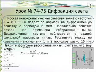 Урок № 74-75 Дифракция света Плоская монохроматическая световая волна с частотой