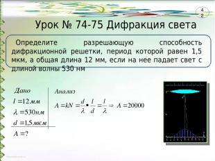 Урок № 74-75 Дифракция света Определите разрешающую способность дифракционной ре