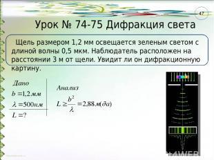 Урок № 74-75 Дифракция света Щель размером 1,2 мм освещается зеленым светом с дл