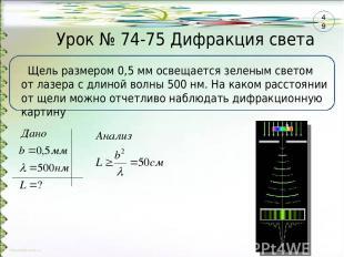 Урок № 74-75 Дифракция света Щель размером 0,5 мм освещается зеленым светом от л
