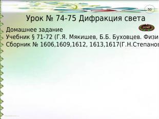 Урок № 74-75 Дифракция света Домашнее задание Учебник § 71-72 (Г.Я. Мякишев, Б.Б