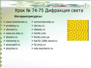Урок № 74-75 Дифракция света www.liveintemet.ru prodetey.ru demiart.ru www.en.ed