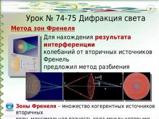 Урок № 74-75 Дифракция света Зоны Френеля – множество когерентных источников вто