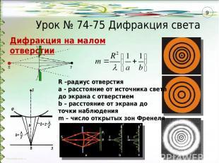Урок № 74-75 Дифракция света Дифракция на малом отверстии R –радиус отверстия а