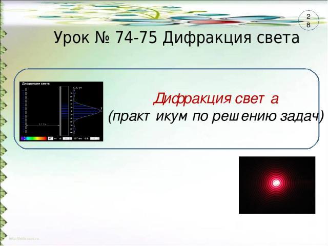 Урок № 74-75 Дифракция света 28 Дифракция света (практикум по решению задач)