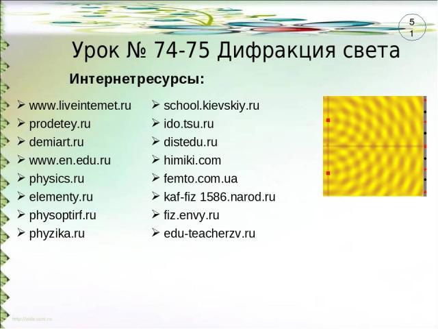 Урок № 74-75 Дифракция света www.liveintemet.ru prodetey.ru demiart.ru www.en.edu.ru physics.ru elementy.ru physoptirf.ru phyzika.ru school.kievskiy.ru ido.tsu.ru distedu.ru himiki.com femto.com.ua kaf-fiz 1586.narod.ru fiz.envy.ru edu-teacherzv.ru …