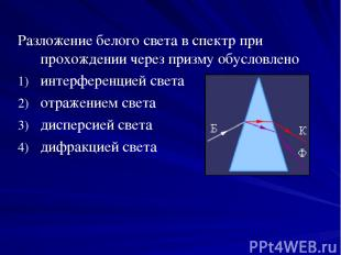 Разложение белого света в спектр при прохождении через призму обусловлено интер