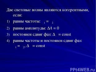 Две световые волны являются когерентными, если: равны частоты: ν1=ν2 равны амп
