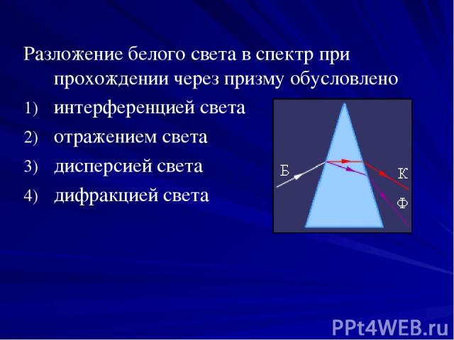 Разложение белого света в спектр при прохождении через призму обусловлено интерференцией света отражением света дисперсией света дифракцией света