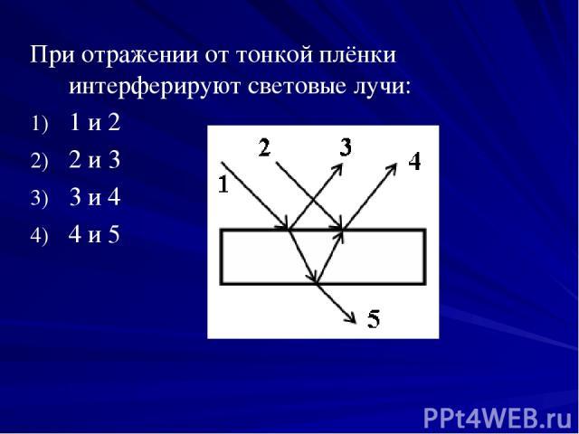 При отражении от тонкой плёнки интерферируют световые лучи: 1 и 2 2 и 3 3 и 4 4 и 5