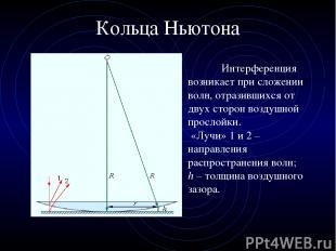 Кольца Ньютона Интерференция возникает при сложении волн, отразившихся от двух с