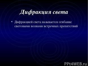 Дифракция света Дифракцией света называется огибание световыми волнами встречных