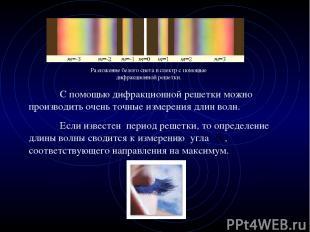 С помощью дифракционной решетки можно производить очень точные измерения длин во