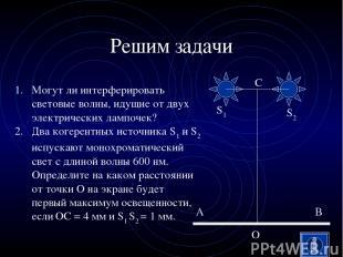 Решим задачи Могут ли интерферировать световые волны, идущие от двух электрическ