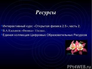 Ресурсы Интерактивный курс «Открытая физика 2.5»,часть 2. В.А.Касьянов «Физика»