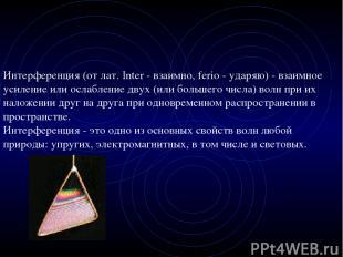 Интерференция (от лат. Inter - взаимно, ferio - ударяю) - взаимное усиление или
