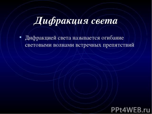 Дифракция света Дифракцией света называется огибание световыми волнами встречных препятствий